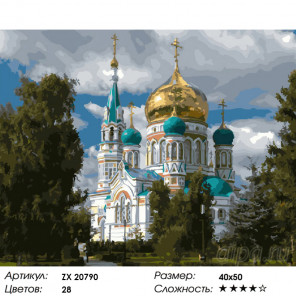 Количество цветов и сложность Собор в Омске Раскраска картина по номерам на холсте ZX 20790