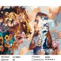 Девушка со львом Раскраска картина по номерам на холсте