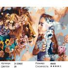 Количество цветов и сложность Девушка со львом Раскраска картина по номерам на холсте ZX 20825
