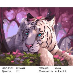 Количество цветов и сложность Голубоглазая тигрица Раскраска картина по номерам на холсте ZX 20827