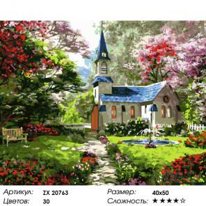 Количество цветов и сложность В цветущем саду Раскраска картина по номерам на холсте ZX 20763