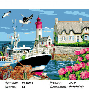Количество цветов и сложность На причале Раскраска картина по номерам на холсте ZX 20794