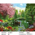Парковый ансамбль Раскраска картина по номерам на холсте