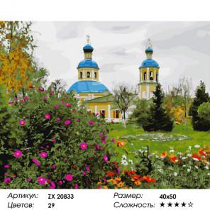 Количество цветов и сложность У стен храма Раскраска картина по номерам на холсте ZX 20833