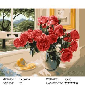 Количество цветов и сложность Алые цветы Раскраска картина по номерам на холсте ZX 20779