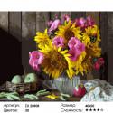 Деревенский букет Раскраска картина по номерам на холсте