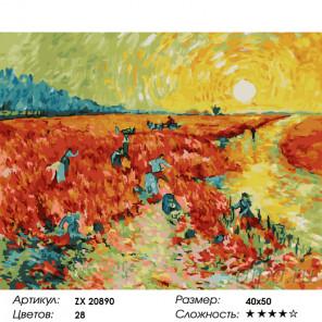 Количество цветов и сложность Красные виноградники в Арлед. Ван Гог Раскраска картина по номерам на холсте ZX 20890