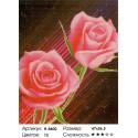 Сияющие розы Алмазная вышивка мозаика