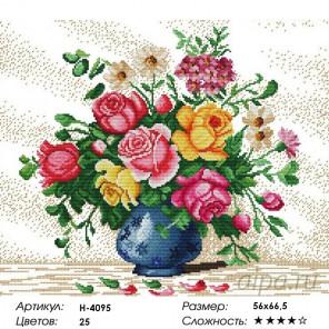 """Количество цветов и сложность H-4095 """"Цветы"""" мозаика H-4095"""