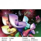 """Количество цветов и сложность H-4368 """"Каллы"""" мозаика H-4368"""