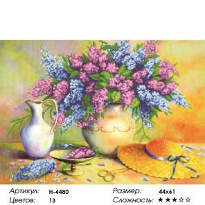 """Количество цветов и сложность H-4480 """"Букет цветов 4"""" мозаика H-4480"""
