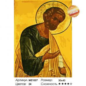 Святой Апостол Петр Раскраска картина по номерам на холсте ME1037