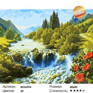 Количество цветов и сложность Быстрый поток Раскраска картина по номерам на холсте MG6094