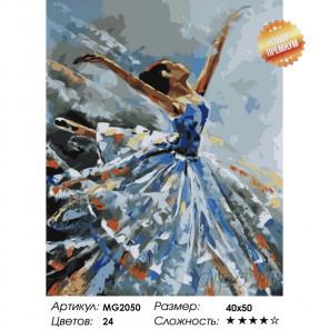 Балерина в голубом Раскраска картина по номерам на холсте MG2050