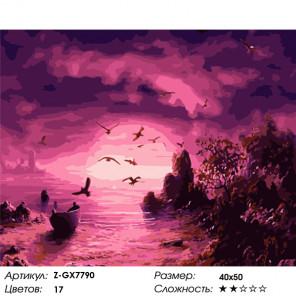 Количество цветов и сложность Фиолетовый закат Раскраска картина по номерам на холсте Z-GX7790