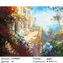 Утренняя терраса Раскраска картина по номерам на холсте