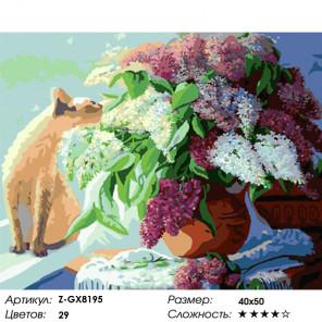 Количество цветов и сложность Кошка и сирень Раскраска картина по номерам на холсте Z-GX8195