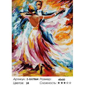 Количество цветов и сложность Вальс красок Раскраска картина по номерам на холсте Z-GX7864