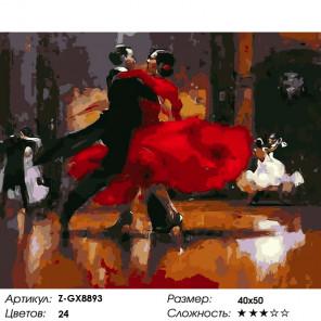 Количество цветов и сложность Танец страсти Раскраска картина по номерам на холсте Z-GX8893