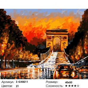Количество цветов и сложность Триумфальная арка на закате Раскраска картина по номерам на холсте Z-GX8211