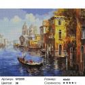 Количество цветов и сложность Венеция Алмазная мозаика вышивка Painting Diamond GF2235