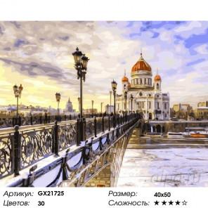Количество цветов и сложность Вид на Храм Христа Спасителя Раскраска картина по номерам на холсте GX21725