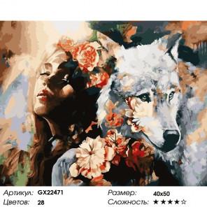 Количество цветов и сложность Верные Раскраска картина по номерам на холсте GX22471