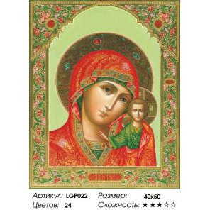 Количество цветов и сложность  Казанская икона Божьей Матери Алмазная мозаика на подрамнике LGP022