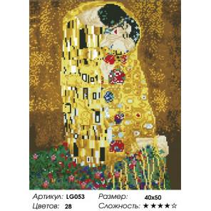 Количество цветов и сложность Поцелуй Алмазная мозаика на подрамнике LG053