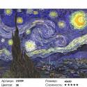 Количество цветов и сложность Звездная ночь Алмазная мозаика на подрамнике LG054