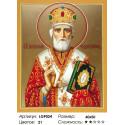 Икона Николай Чудотворец Алмазная мозаика на подрамнике