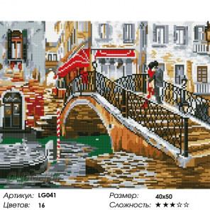 Мост влюбленных Алмазная мозаика на подрамнике LG041