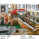 Количество цветов и сложность Мост влюбленных Алмазная мозаика на подрамнике LG041