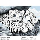 Количество цветов и сложность Ягуарята Алмазная мозаика на подрамнике LE051