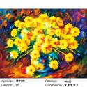 Количество цветов и сложность Букет осенних хризантем Алмазная вышивка мозаика LZG008