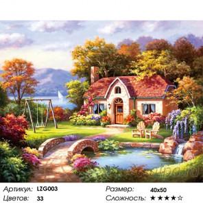 Количество цветов и сложность Сказочный домик Алмазная вышивка мозаика LZG003