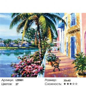 Количество цветов и сложность Солнечное лето Алмазная вышивка мозаика LZE001