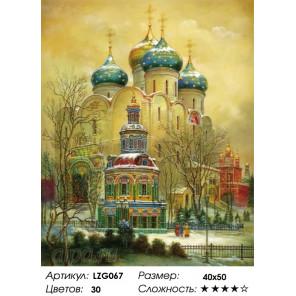 Количество цветов и сложность Троицкий Собор Алмазная вышивка мозаика LZG067