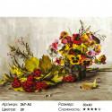 Количество цветов и сложность Осень Раскраска картина по номерам на холсте Белоснежка 267-AS
