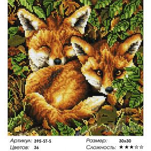 Количество цветов и сложность Лисы Алмазная вышивка мозаика на подрамнике Белоснежка 395-ST-S