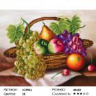 Количество цветов и сложность Корзина с фруктами Алмазная мозаика на подрамнике LGP006
