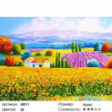 Количество цветов и сложность Лето в Провансе Алмазная мозаика на подрамнике