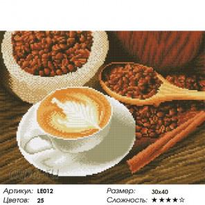 Количество цветов и сложность Чашка кофе Алмазная мозаика на подрамнике