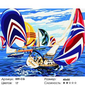 Количество цветов и сложность  Парусная регата Раскраска картина по номерам на холсте Белоснежка 059-CG