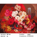 Количество цветов и сложность Бархатный букет Раскраска картина по номерам на холсте Белоснежка 087-AB