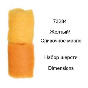 Желтый и Сливочное масло Набор шерсти для валяния Dimensions