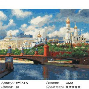 Количество цветов и сложность Московский Кремль Раскраска картина по номерам на холсте Белоснежка 074-AB-C