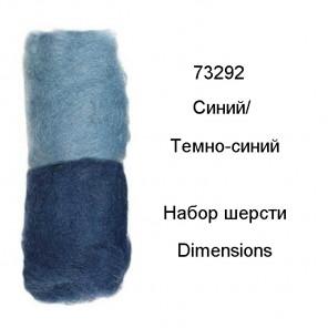 Синий и Темно-синий Набор шерсти для валяния Dimensions