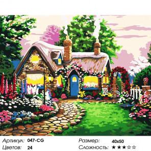 Сказочный домик Раскраска картина по номерам на холсте Белоснежка