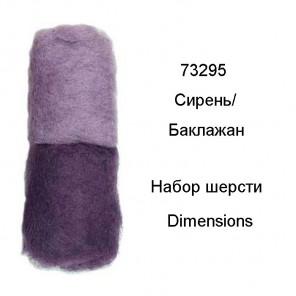 Сирень и Баклажан Набор шерсти для валяния Dimensions